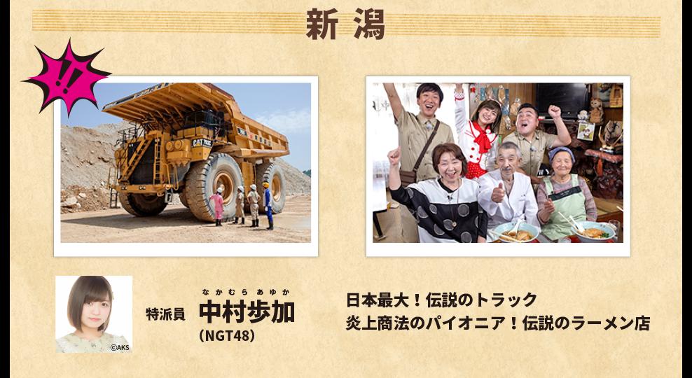 新潟:中村歩加 / NGT48(炎上商法のパイオニア!伝説のラーメン店・日本最大!伝説のトラック)