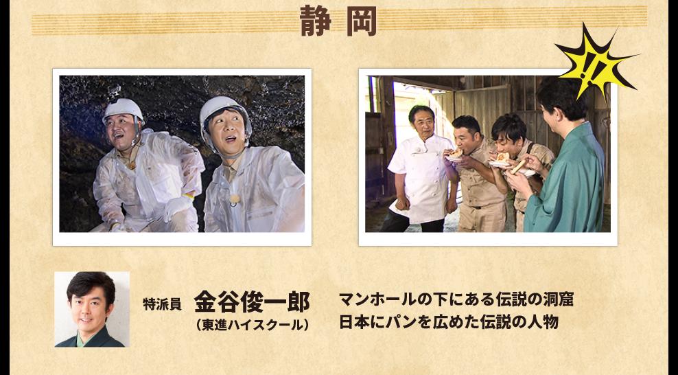 静岡:金谷俊一郎 / 東進ハイスクール(マンホールの下にある伝説の洞窟・日本にパンを広めた伝説の人物)
