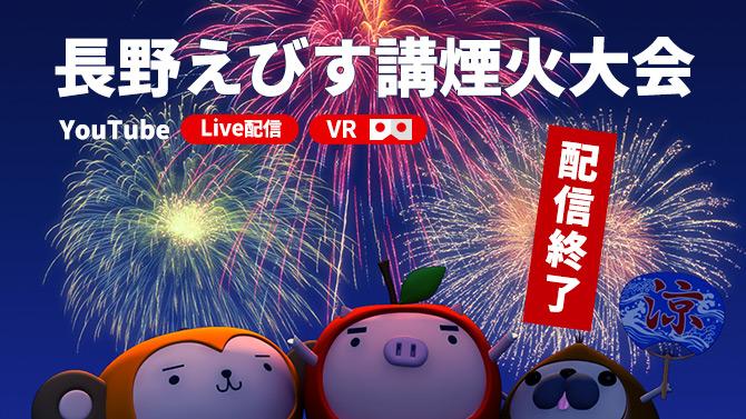 長野えびす講煙火大会 youtube・VRライブ配信