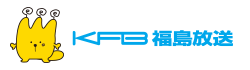 KFB福島放送