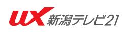 UX新潟テレビ21