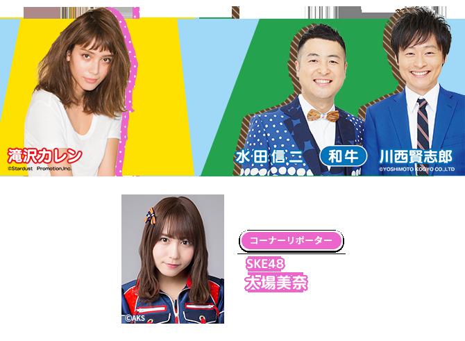 出演:お笑い芸人の和牛・滝沢カレン / リポーター:SKE48 大場美奈